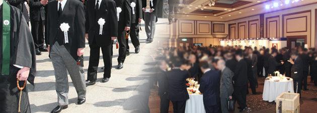 葬列を組むなど宗教儀式を重んじ厳かに執り行う社葬と、会食で来賓をもてなし宗教的な形式にとらわれないお別れの会