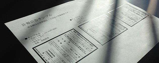 社葬(お別れの会)の訃報記事(黒枠広告)の校正