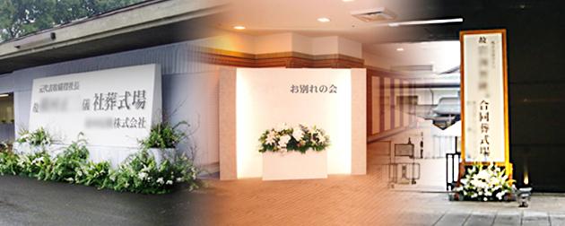 葬儀専用施設での社葬の表記とホテル会場でのお別れの会のパネルと寺院での合同葬の看板装飾
