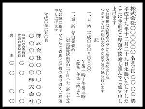 03訃報広告(青山お別れの会)