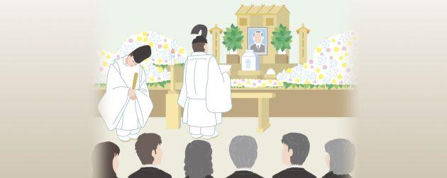 神式の葬儀