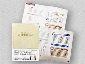 公益社オリジナルの弔事の実用書 秘書・総務のための弔事実務読本