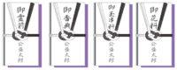用途により使い分けが重要な不祝儀袋・香典袋の表書き