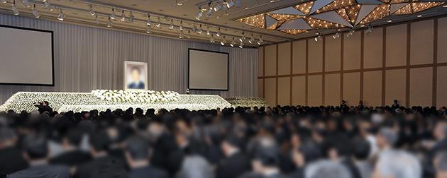 多くの人が参列した大規模な社葬