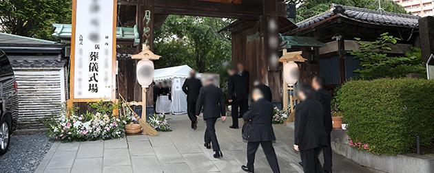 密葬に参列する人々