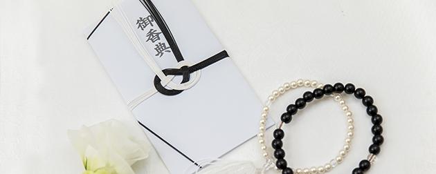 香典と数珠