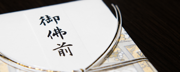 不祝儀袋(香典袋)の書き方・包み方