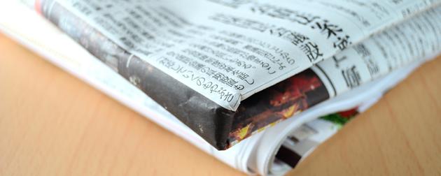 社外通知の書式と新聞広告の種類
