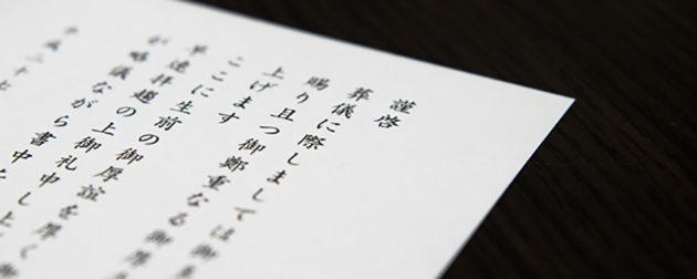 「弔辞」「お別れの言葉」の書き方:弔辞原稿の構成とルールとは?