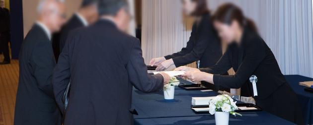 お別れの会実行委員の係の役割