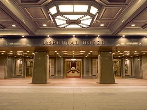 帝国ホテル東京 玄関
